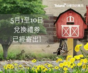 5月1至10日兌換禮券已經寄出!