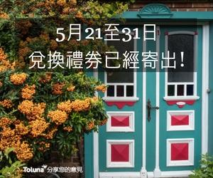 5月21至31日兌換禮券已經寄出!