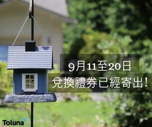 9月11至20日兌換禮券已經寄出!