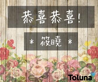 Congratulation! (1)