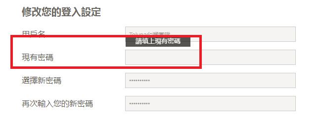 PasswordUpdate_TW