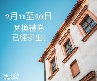 2月11至20日 (1).jpg